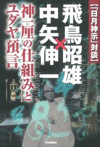「日月神示」対談 飛鳥昭雄×中矢伸一
