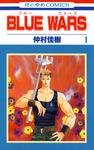 BLUE WARS 1巻-電子書籍