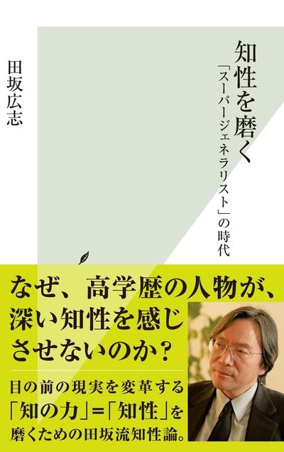 知性を磨く~「スーパージェネラリスト」の時代~-電子書籍