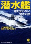 潜水艦 誰も知らない驚きの話 その戦闘能力から、最新メカ、艦内生活まで――-電子書籍