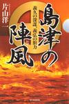 島津の陣風 義久の深謀、義弘の胆力-電子書籍