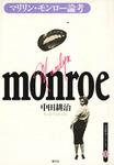 マリリン・モンロー論考-電子書籍