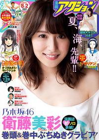 漫画アクション 2016年8/2号-電子書籍