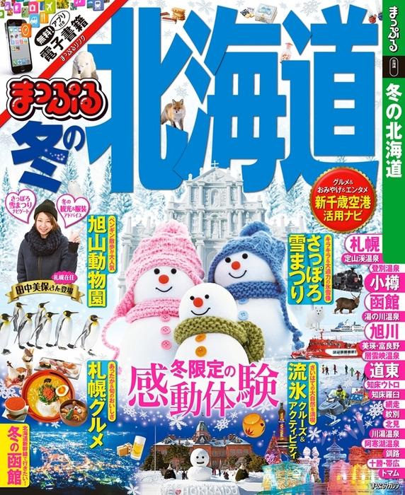 まっぷる 冬の北海道-電子書籍-拡大画像