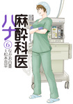 麻酔科医ハナ / 6-電子書籍
