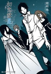 初恋彗星-電子書籍
