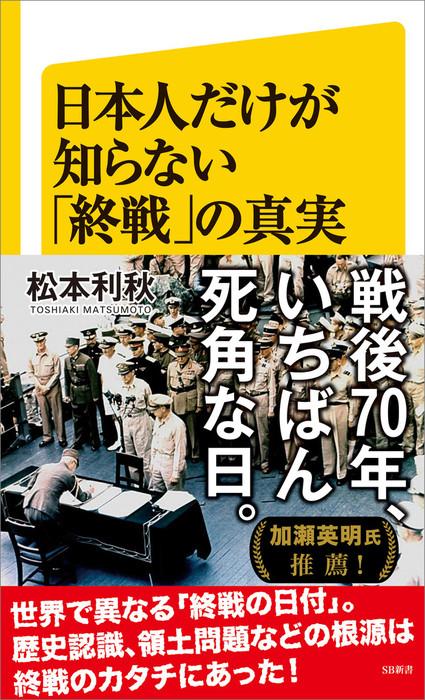 日本人だけが知らない「終戦」の真実拡大写真