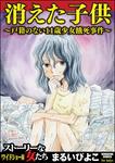 消えた子供~戸籍のない11歳少女餓死事件~-電子書籍