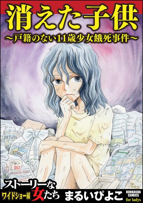 消えた子供~戸籍のない11歳少女餓死事件~拡大写真