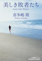 CFギャング(光文社文庫)