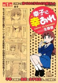 幸子に幸あれ(1)-電子書籍