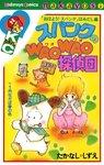 スパンクのWAOWAO探偵団-電子書籍