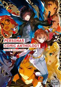 ペルソナ5 コミックアンソロジー VOL.2