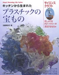 キッチンから生まれたプラスチックの宝もの-電子書籍
