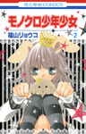 モノクロ少年少女 2巻-電子書籍