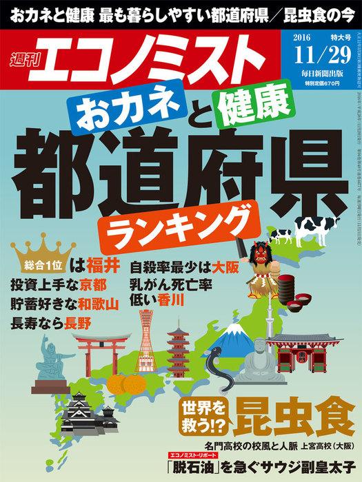 週刊エコノミスト (シュウカンエコノミスト) 2016年11月29日号-電子書籍-拡大画像