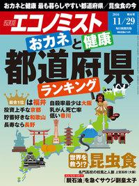 週刊エコノミスト (シュウカンエコノミスト) 2016年11月29日号