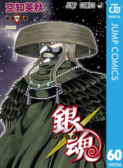 銀魂 モノクロ版 60-電子書籍-拡大画像