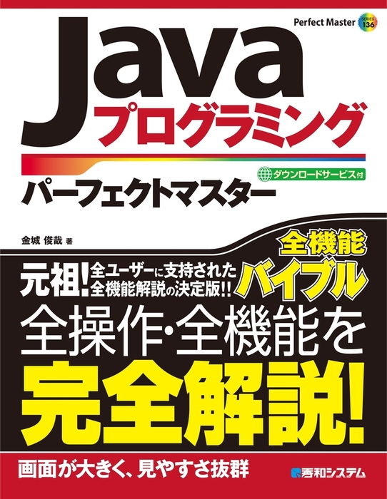 Javaプログラミング パーフェクトマスター拡大写真