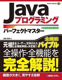 Javaプログラミング パーフェクトマスター-電子書籍