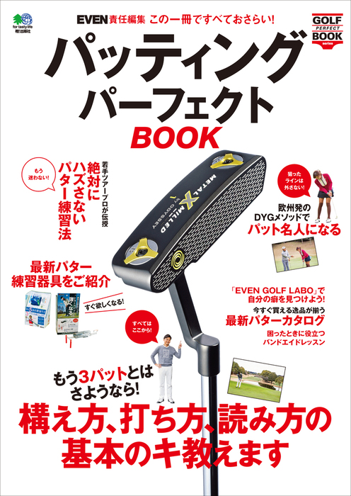 GOLF PERFECT BOOK series パッティングパーフェクトBOOK-電子書籍-拡大画像