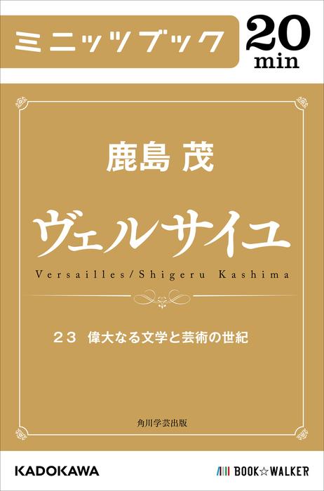 ヴェルサイユ 23 偉大なる文学と芸術の世紀-電子書籍-拡大画像
