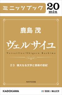 ヴェルサイユ 23 偉大なる文学と芸術の世紀
