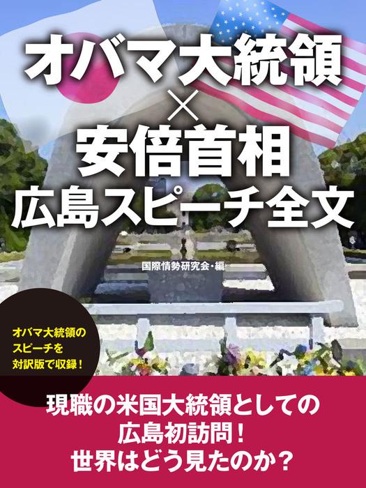 オバマ大統領×安倍首相 広島スピーチ全文拡大写真