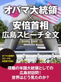 オバマ大統領×安倍首相 広島スピーチ全文-電子書籍