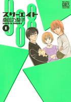 「888 スリーエイト(バーズコミックス ガールズコレクション)」シリーズ