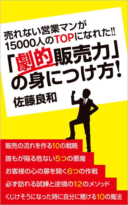 売れない営業マンが15000人のTOPになれた!! 「劇的販売力」の身につけ方!-電子書籍-拡大画像