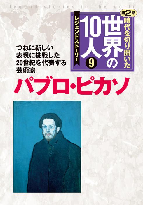 第9巻 パブロ・ピカソ レジェンド・ストーリー拡大写真