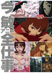 今 敏アニメ全仕事-電子書籍