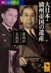 興亡の世界史 大日本・満州帝国の遺産-電子書籍