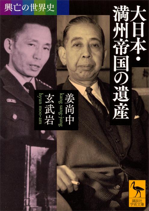 興亡の世界史 大日本・満州帝国の遺産拡大写真