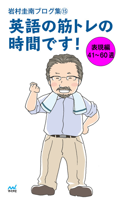 岩村圭南ブログ集15 英語の筋トレの時間です! 表現編41~60週-電子書籍-拡大画像