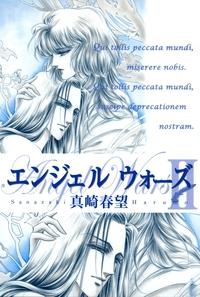 エンジェルウォーズ(3)-電子書籍