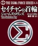〈シグマフォース・シリーズ5.5〉セイチャンの首輪-電子書籍