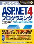 TECHNICAL MASTER はじめてのASP.NET 4 プログラミング Visual Basic編-電子書籍