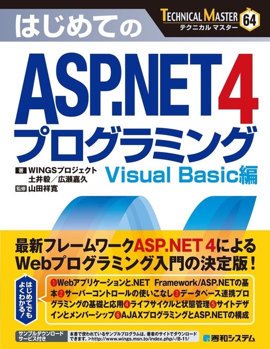 TECHNICAL MASTER はじめてのASP.NET 4 プログラミング Visual Basic編拡大写真