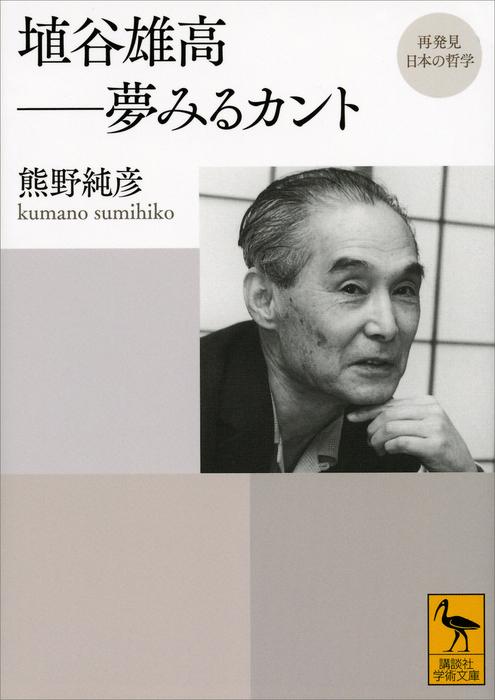 再発見 日本の哲学 埴谷雄高 夢みるカント-電子書籍-拡大画像