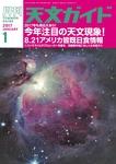 天文ガイド2017年1月号-電子書籍