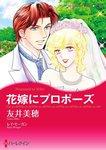 花嫁にプロポーズ-電子書籍