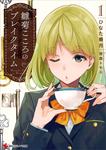 雛菊こころのブレイクタイム1-電子書籍