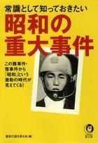 常識として知っておきたい 昭和の重大事件