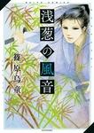 浅葱の風音-電子書籍