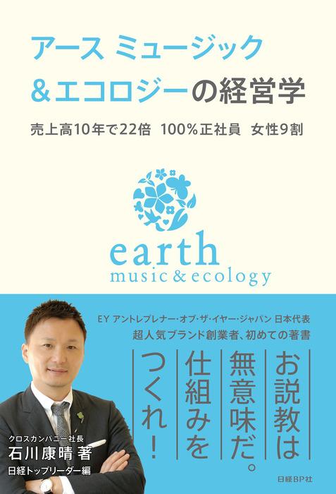 アース ミュージック&エコロジーの経営学拡大写真