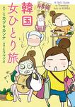 韓国 女ひとり旅-電子書籍
