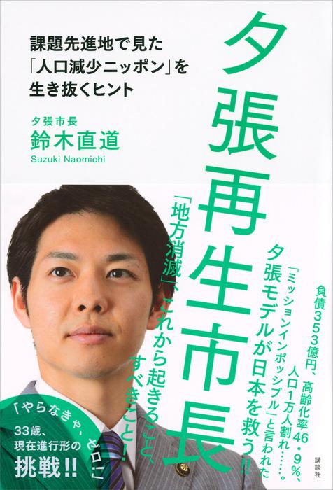 夕張再生市長 課題先進地で見た「人口減少ニッポン」を生き抜くヒント拡大写真