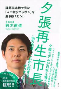 夕張再生市長 課題先進地で見た「人口減少ニッポン」を生き抜くヒント-電子書籍